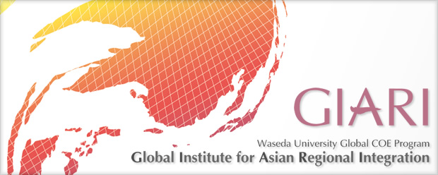 GIARI : Waseda University Global COE Program : Global Institute for Asian Regional Integration